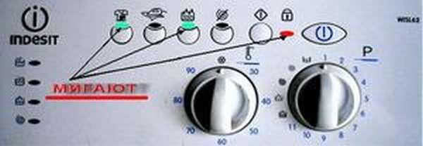 Код ошибок стиральной машинки