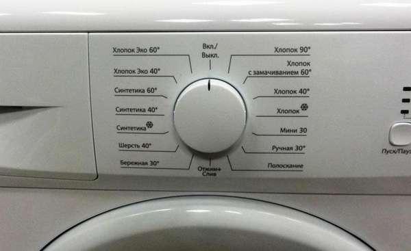 выбор режима стирки на стиральной машине Beko