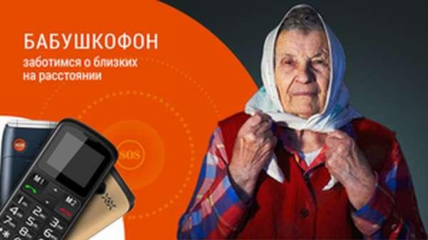 Телефон бабушкофон
