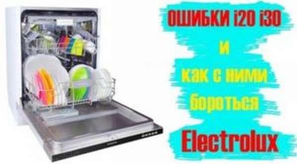 Ошибка i20 в посудомоечной машине Electrolux