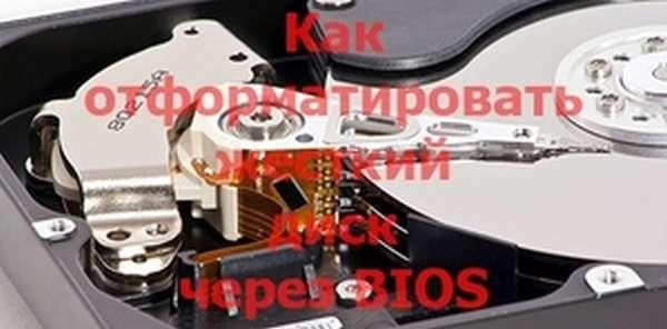Форматирование диска - разные методы