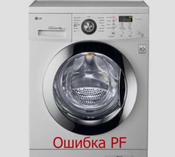 Ошибка PF стиральной машине LG