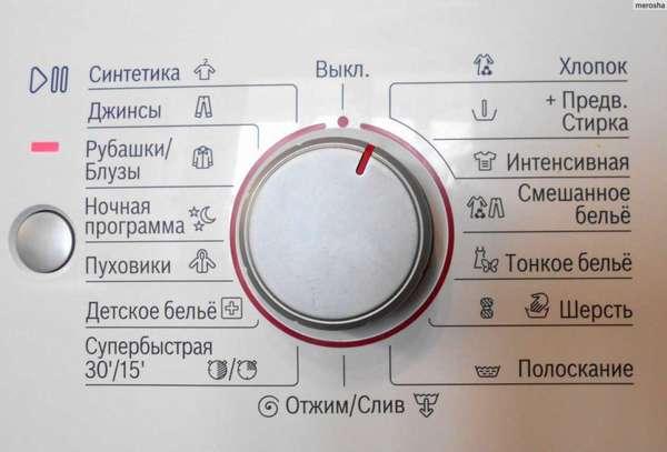Выбор программы стирки на стиральной машине Bosch