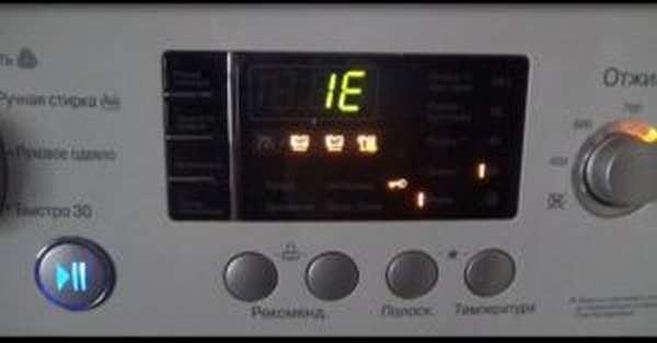 Ошибка IE на стиральной машине LG