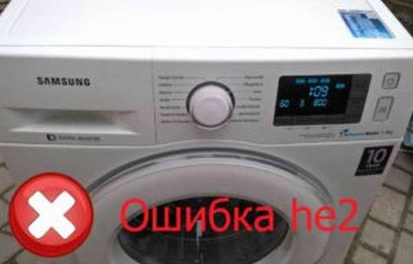 Ошибка he2 на стиральной машине Samsung