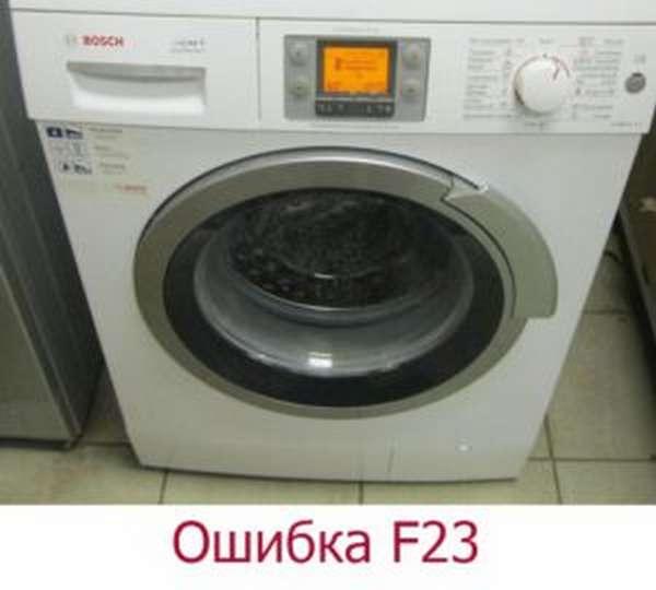 Стиральная машина Bosch - ошибка F23