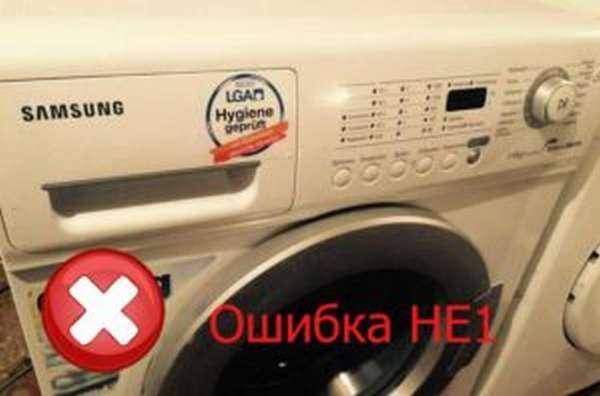 Ошибка HE1 на стиральной машине Samsung