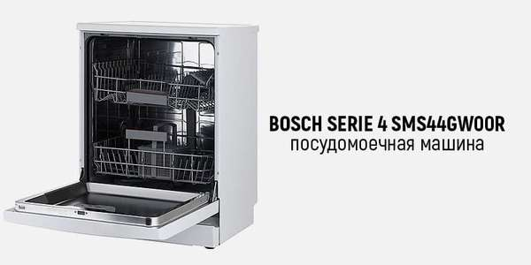 Bosch Serie 4 SMS44GW00R