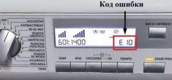 ошибка Е10 в стиральной машине Электролюкс