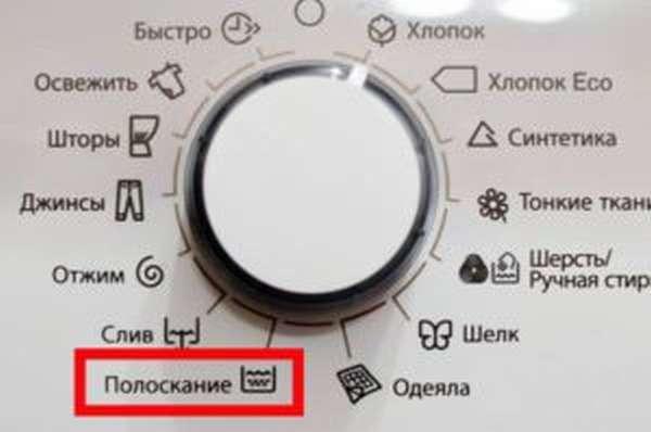 значок полоскания на стиральной машине
