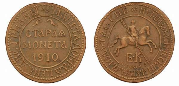 Особо ценные монеты лучше отдать на чистку в ювелирную мастерскую.