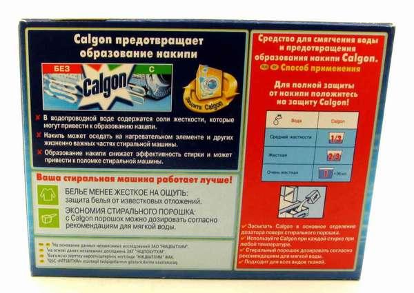 Калгон для стиральных машин инструкция