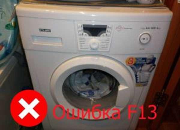 Ошибка F13 в стиральной машине Атлант