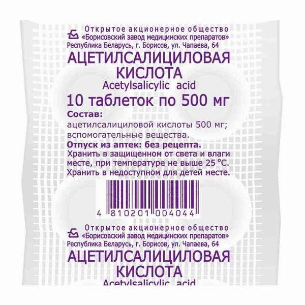 кислота ацетилсалициловая