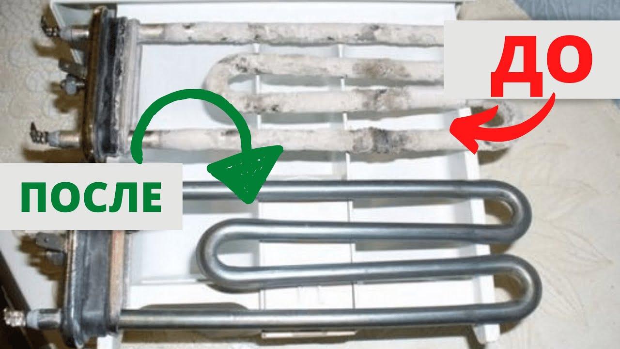 Как почистить стиральную машинку от запаха, грязи и накипи